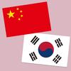 韩语翻译 | 中韩翻译 | 韩文翻译 | 中韩互译 | 韩语口语 图标
