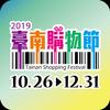 臺南購物節 biểu tượng