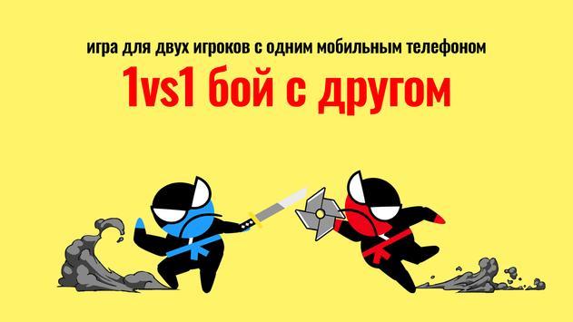 Прыжок ниндзя битва - 2 игрока с друзьями постер