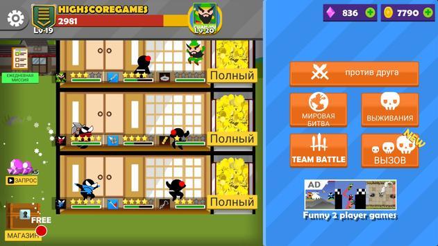 Прыжок ниндзя битва - 2 игрока с друзьями скриншот 11