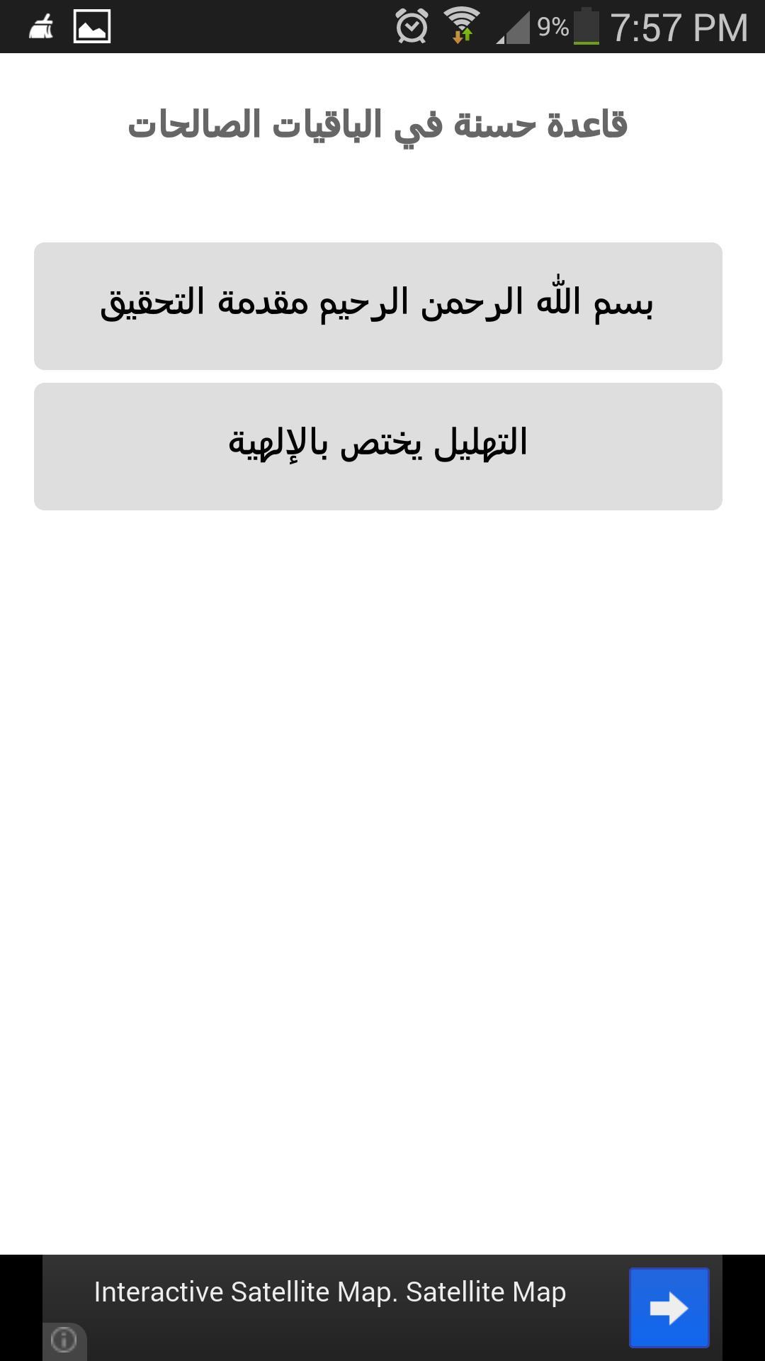 قاعدة حسنة -الباقيات الصالحات poster