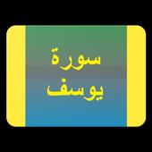 Surah Yusuf in 10+ Famous Quran Reciters icon