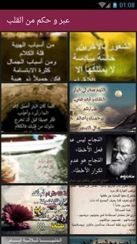 صور عبر وحكم من القلب poster