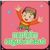 Malayalam Sticker - WAStickerApps icon