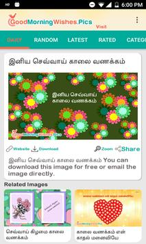 Tamil Good Morning Images poster