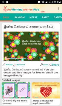 Tamil Good Morning Images screenshot 4