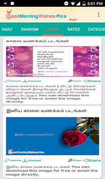 Tamil Good Morning Images screenshot 5