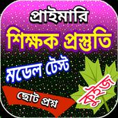 প্রাইমারি শিক্ষক নিয়োগ পরিক্ষা icon