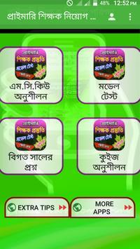 প্রাইমারি শিক্ষক নিয়োগ পরিক্ষা screenshot 2