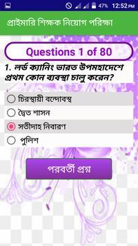প্রাইমারি শিক্ষক নিয়োগ পরিক্ষা screenshot 4