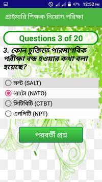 প্রাইমারি শিক্ষক নিয়োগ পরিক্ষা screenshot 6