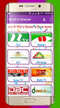Bd all tv channel screenshot 1