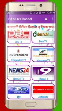 Bd all tv channel screenshot 4