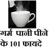 गर्म  पानी पीने के 101 फायदे icon