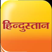 Hindustan icon