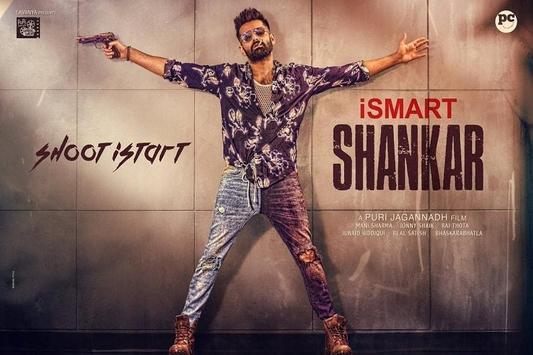 Ismart Shankar screenshot 1