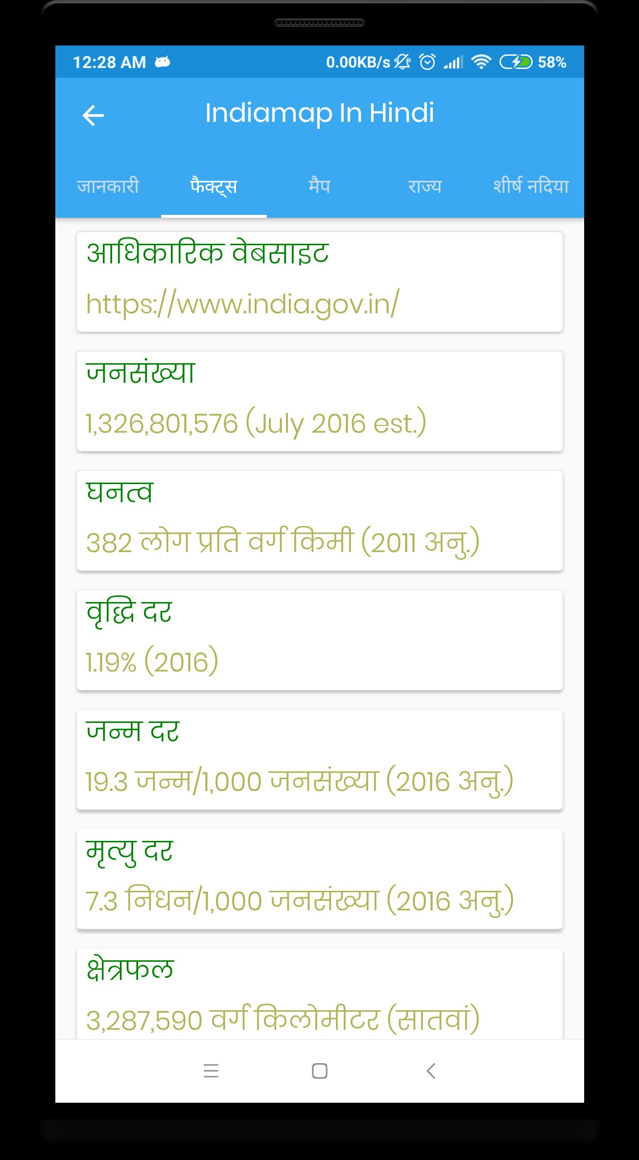 india map - in hindi with gk, tourism and facts for Android ... on india cities map, india map state names, india map hinduism, india map indo-gangetic plain, india map bangla, india map delhi, india map asia, india map in tamil, india map gujarat, india map nepal, india map art, india map geography, india map rajasthan, india map punjabi, india map history, india map maharashtra, india map urdu, india map states and rivers, india map english, india map mumbai,