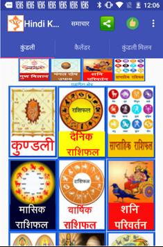 Kundli in Hindi - Kundli Software poster