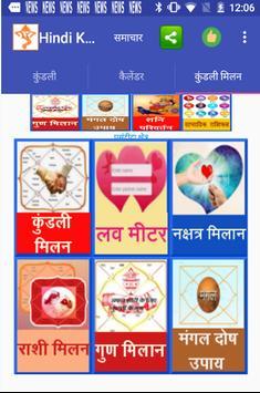 Kundli in Hindi - Kundli Software screenshot 7