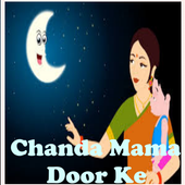 Chanda Mama Door Ke-Offline Videos icon