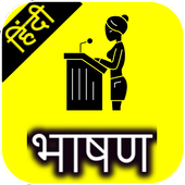 speech in hindi | Hindi bhashan icon