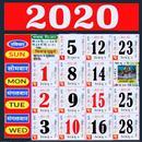 Hindi Calendar 2020 - हिंदी कैलेंडर 2020 APK Android
