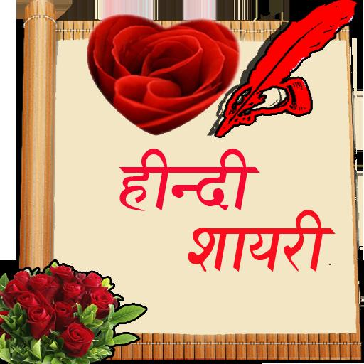 Hindi Shayari 2018