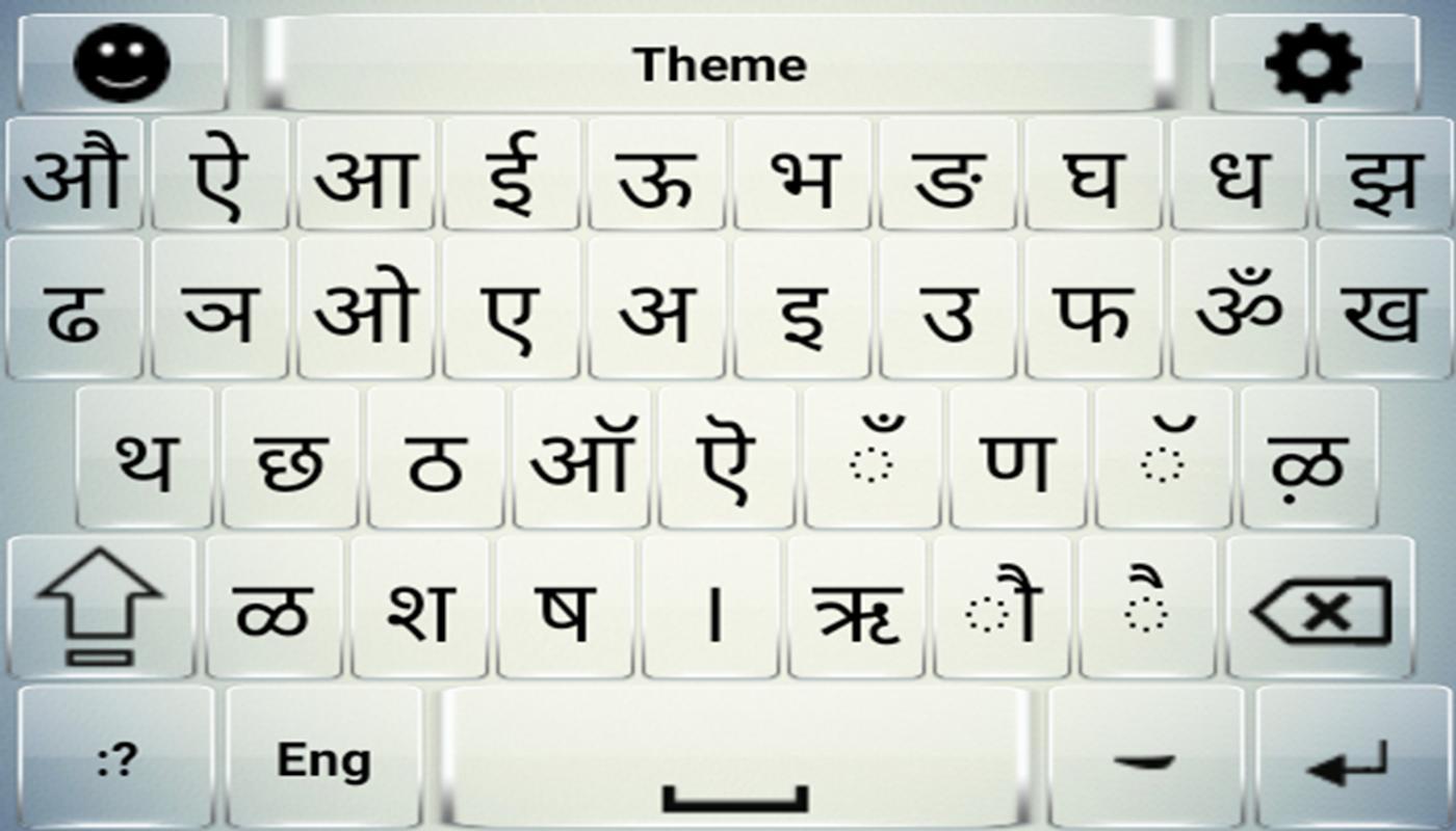 hindi typing key image download
