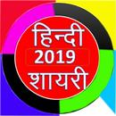 Hindi Message SMS Collection APK