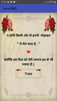 Hindi Message SMS Collection screenshot 4