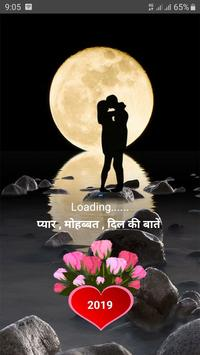 Hindi Message SMS Collection poster