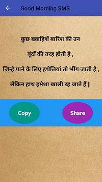 Hindi Message SMS Collection screenshot 2