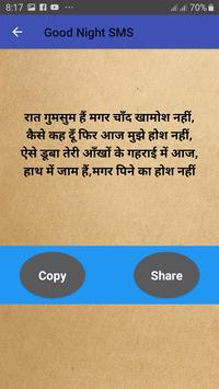 Hindi Message SMS Collection screenshot 3
