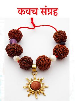 Kavach sangrah in hindi poster