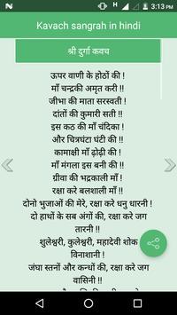 Kavach sangrah in hindi screenshot 1