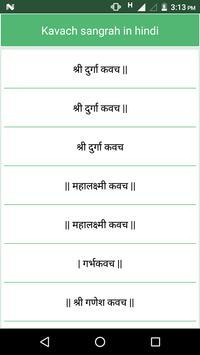 Kavach sangrah in hindi screenshot 2