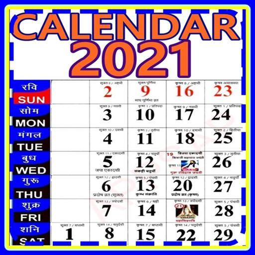Hindi Calendar 2021 With Festival for Android   APK Download