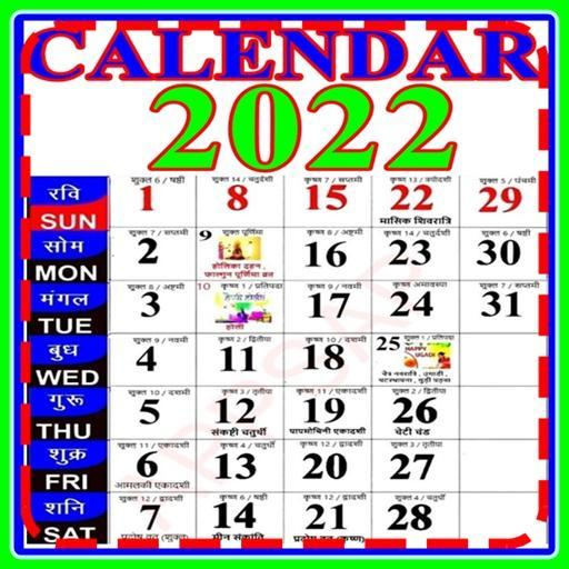 Tamil Monthly Calendar 2022.Hindi Calendar 2022 With Festival For Android Apk Download