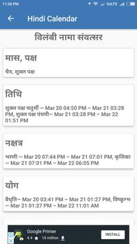 Hindi Calendar screenshot 2