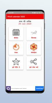 Hindi calendar 2020 poster