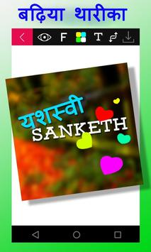 Hindi Name Art poster