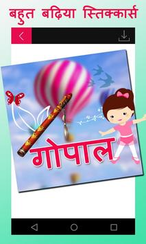 Hindi Name Art screenshot 2