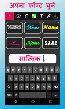 Hindi Name Art screenshot 4