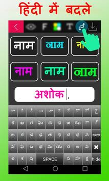 Hindi Name Art screenshot 5