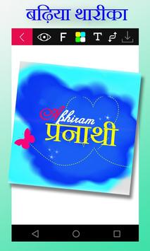 Hindi Name Art screenshot 6