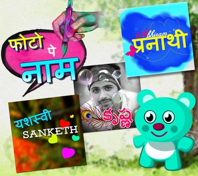 Hindi Name Art screenshot 9