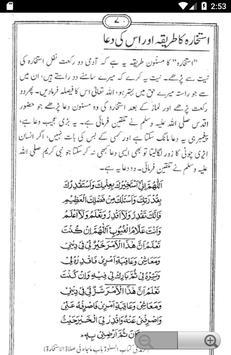 Istikhara Ka Tariqa screenshot 1