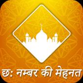 6 Number ki Mehnat Hindi icon