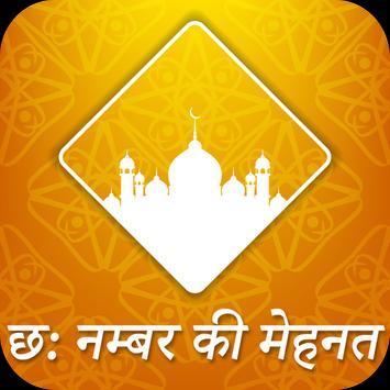6 Number ki Mehnat Hindi poster