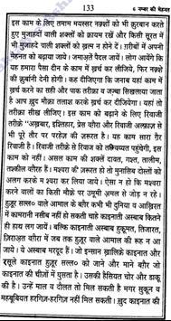 6 Number ki Mehnat Hindi screenshot 3